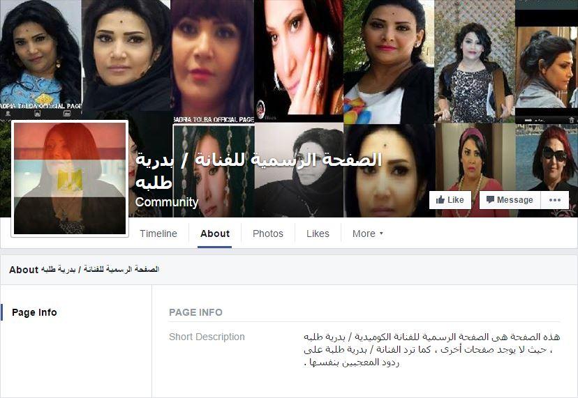 بدرية Facebook