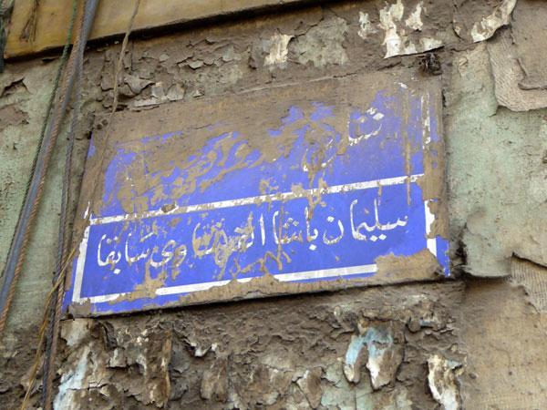 شارع سليمان باشا الفرنساوي