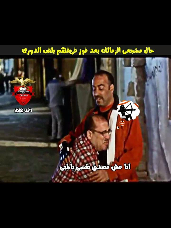المصري لايت أطرف 5 مظاهر للاحتفال بفوز الزمالك مش مصدق نفسي يا