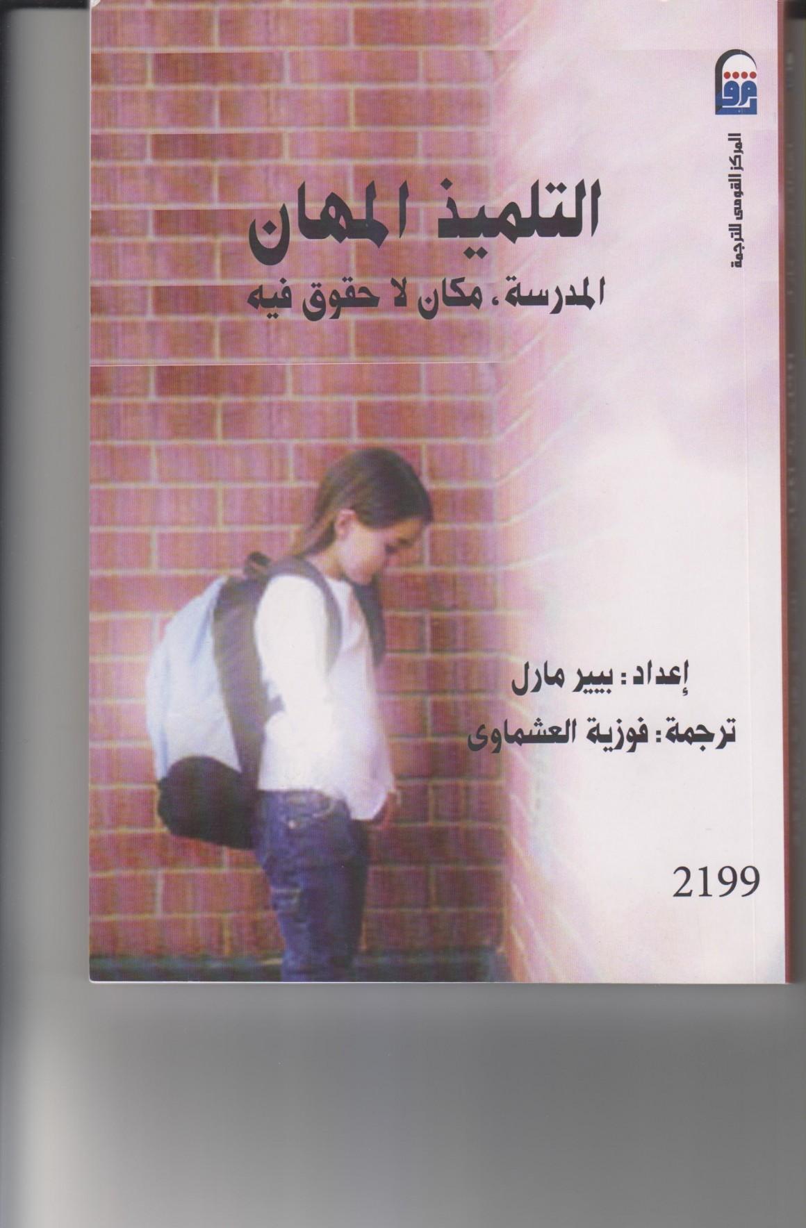 غلاف الكتاب1
