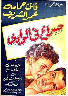 233px-Siraa_Fil-Wadi_Poster