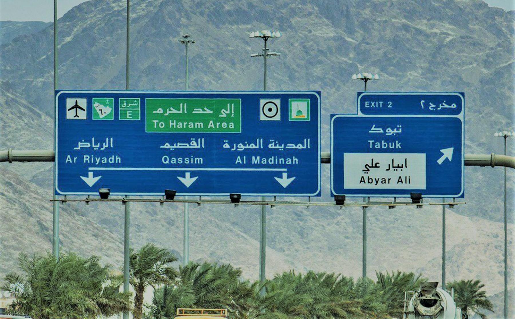 """المدينة المنورة تغير جملة """"لغير المسلمين"""""""