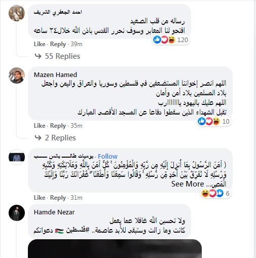 تعليقات الجمهور على فيديو محمد رمضان